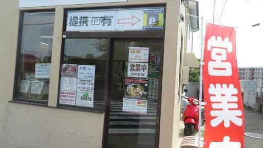ramen-yoshi1.jpg