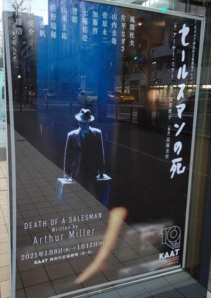 salesman-d.jpg