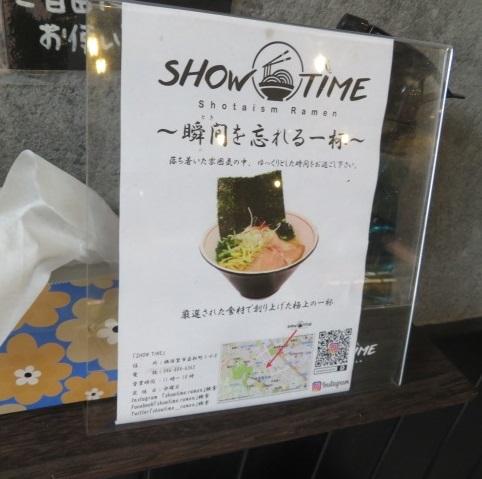 show-t16.jpg