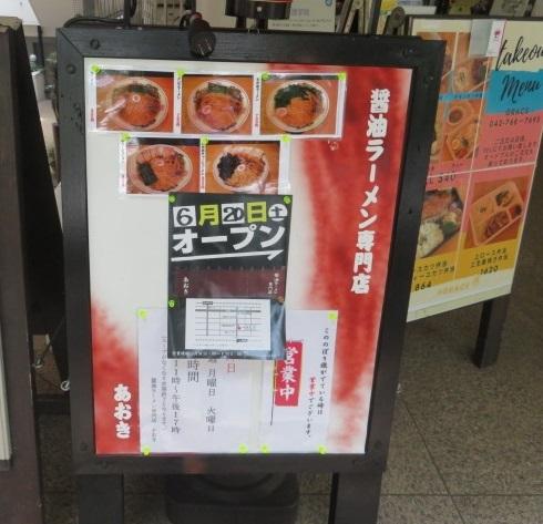 shoyu-aoki4.jpg