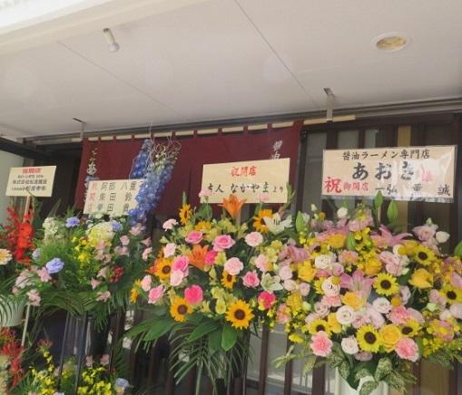 shoyu-aoki6.jpg