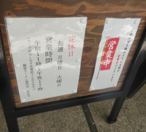 shoyu-aoki8.jpg