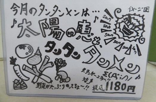 taiyo-ttt4.jpg