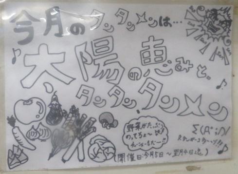 taiyo-ttt5.jpg