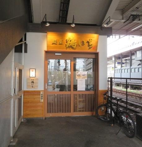 toriichi-tpt1_2020123114234395d.jpg