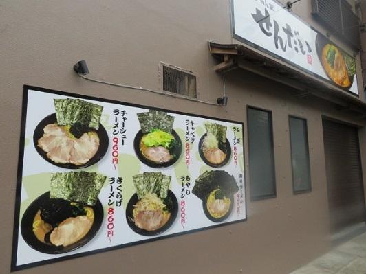 wada-sen2.jpg