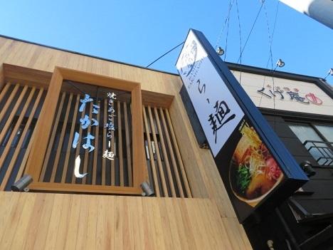 yar-takahashi1.jpg