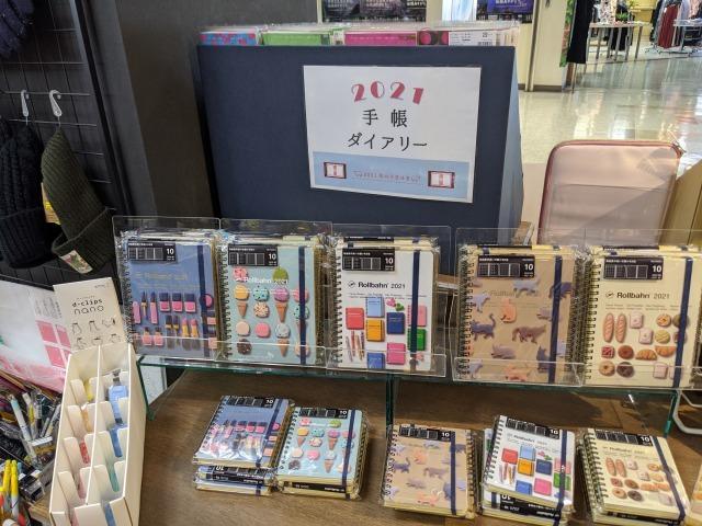 柳正堂書店「イベント」①20200905 (1)