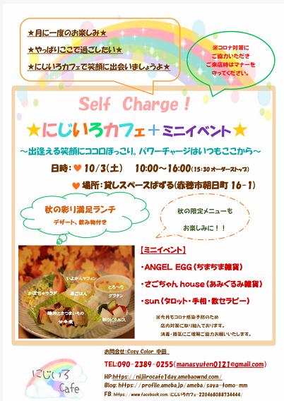にいいろcafe10月