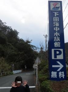 下田5回1