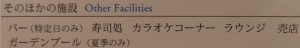 下田プリンス4