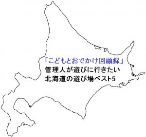 北海道ベスト1