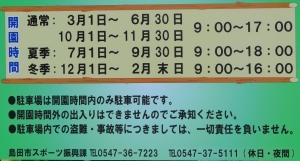 島田ゆめ4