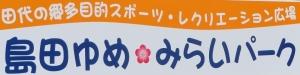 島田ゆめ2-1