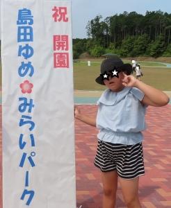 島田ゆめ2-2