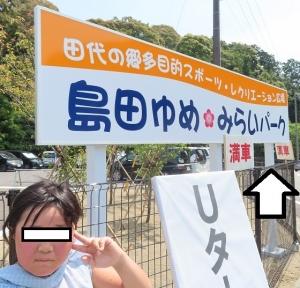 島田ゆめ後0