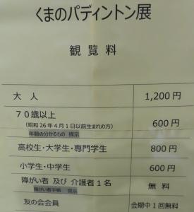 浜美術2020-7-1