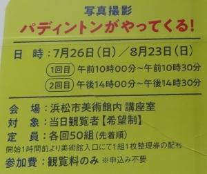 浜美術2020-22-1