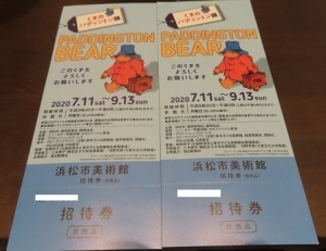浜美術2020-4-1