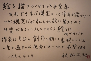 秋野美術3-2