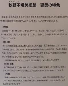 秋野美術6