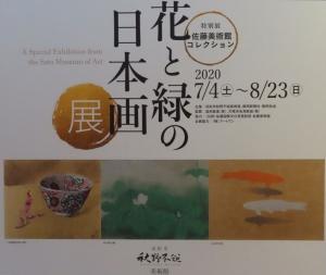 秋野美術18