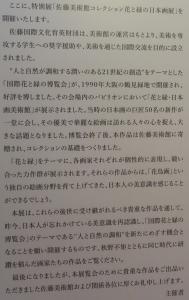 秋野美術19