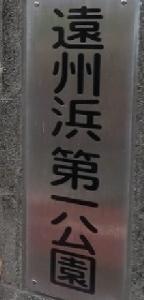 遠浜第1-1
