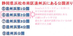 遠浜第2-4