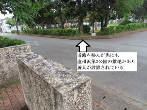 遠浜第2-7