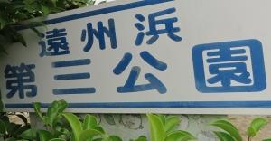 遠浜第3-0
