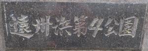 遠浜第4-1