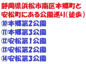 遠浜第4-7-1