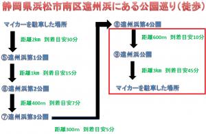 遠浜第4-6-1