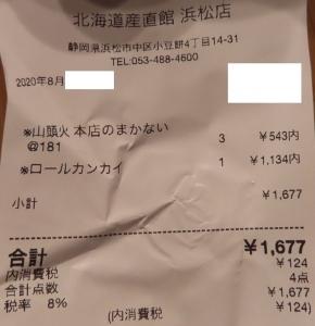 マイ即席めん8-2