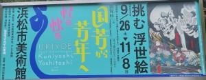 2020浜美術10-7