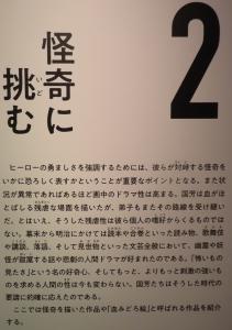 2020浜美術10-18