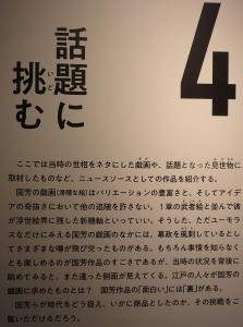 2020浜美術10-24