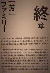 2020浜美術10-27-1