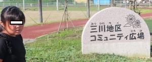 三川地区広場1