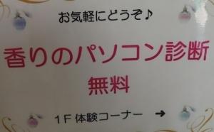 香り博物6