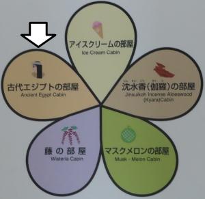 香り博物10