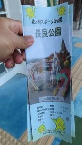 長良公園26