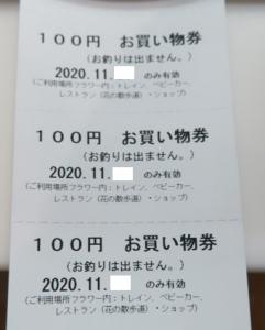浜ライル2020-3
