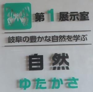 岐阜科学15