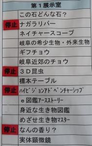 岐阜科学16