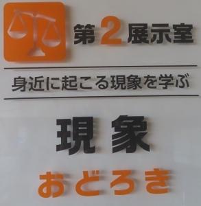 岐阜科学25