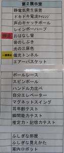 岐阜科学26