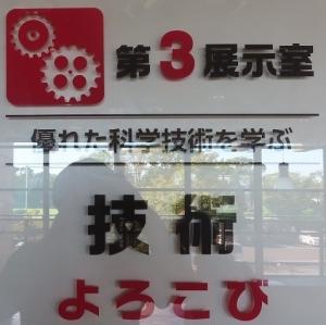 岐阜科学後3