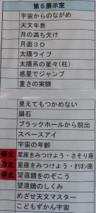 岐阜科学後19